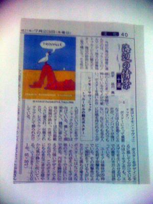サヴィニャックが日経新聞に紹介された時の記事